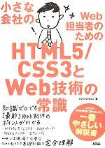小さな会社のWeb担当者のためのHTML5/CSS3とWeb技術の常識(単行本)