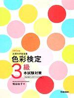 色彩検定3級本試験対策 色彩検定公式テキスト対応(2015年版)(用語集、模試付)(単行本)