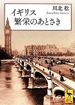 イギリス 繁栄のあとさき(講談社学術文庫)(文庫)