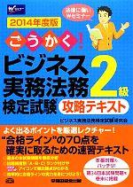 ごうかく!ビジネス実務法務検定試験2級攻略テキスト(2014年度版)(単行本)