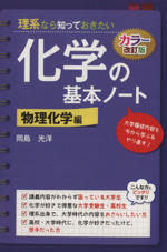 化学の基本ノート 物理化学編 カラー改訂版(単行本)