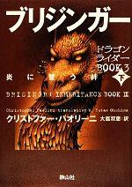 ブリジンガー 炎に誓う絆(下)ドラゴンライダーBOOK3