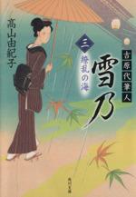 吉原代筆人 雪乃 繚乱の海(角川文庫18465)(三)(文庫)