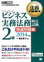 ビジネス実務法務検定試験2級 精選問題集(法務教科書)(2014年版)(単行本)