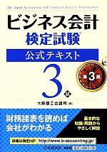 ビジネス会計検定試験公式テキスト3級(単行本)