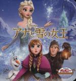 アナと雪の女王(ディズニー・ゴールデン・コレクション)(児童書)