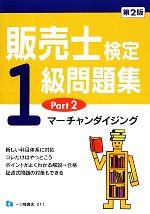 販売士検定1級問題集-マーチャンダイジング(Part2)(単行本)