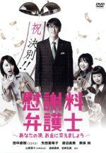 慰謝料弁護士~あなたの涙、お金に変えましょう~DVD-BOX(通常)(DVD)