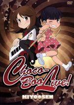 CHOCO-BOO LIVE!(通常)(DVD)