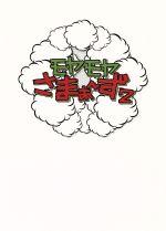 モヤモヤさまぁ~ず2 DVD-BOX(VOL.20、VOL.21)(VOL.20+VOL.21セット、BOX付)(通常)(DVD)