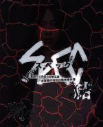 劇場版 SPEC~結~漸ノ篇 プレミアム・エディション(Blu-ray Disc)(特典ディスク2枚、黒クリアアウターケース、ミニクリアファイル9種、ブックレット付)(BLU-RAY DISC)(DVD)