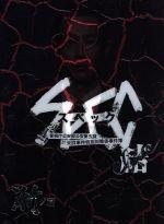 劇場版 SPEC~結~漸ノ篇 プレミアム・エディション(特典ディスク2枚、黒クリアアウターケース、ミニクリアファイル9種、ブックレット付)(通常)(DVD)