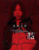 劇場版 SPEC~結~爻ノ篇 プレミアム・エディション(Blu-ray Disc)(特典ディスク2枚、サントラCD1枚、赤クリアアウターケース、ブックレット付)(BLU-RAY DISC)(DVD)