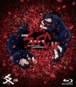 劇場版 SPEC~結~爻ノ篇 スタンダード・エディション(Blu-ray Disc)(BLU-RAY DISC)(DVD)