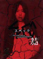劇場版 SPEC~結~爻ノ篇 プレミアム・エディション(特典ディスク2枚、サントラCD1枚、赤クリアアウターケース、ブックレット付)(通常)(DVD)