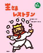 王さまレストラン ぼくは王さま2(新王さまえほん)(児童書)