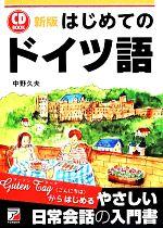 CD BOOKはじめてのドイツ語(アスカカルチャー)(CD付)(単行本)