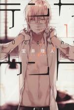 テンカウント(1)(ディアプラスC)(大人コミック)