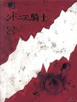 シドニアの騎士 四(初回生産限定版)(Blu-ray Disc)(スリーブケース、継衛 左腕USBメモリー、見開きブックレット付)(BLU-RAY DISC)(DVD)