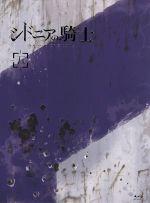 シドニアの騎士 五(初回生産限定版)(Blu-ray Disc)(スリーブケース、WebラジオCD1枚付)(BLU-RAY DISC)(DVD)