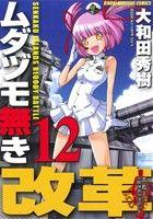 ムダヅモ無き改革(12)(近代麻雀C)(大人コミック)