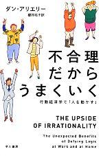 不合理だからうまくいく 行動経済学で「人を動かす」(ハヤカワ文庫NF)(文庫)