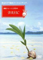 速読トレーニングDVD-BASIC(通常)(DVD)