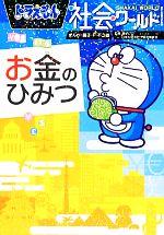 ドラえもん社会ワールド お金のひみつ(ビッグ・コロタン130)(児童書)