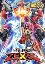 遊☆戯☆王ZEXAL DVDシリーズ DUELBOX(12)(通常)(DVD)