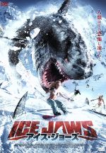 アイス・ジョーズ(通常)(DVD)