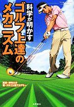 科学が明かすゴルフ上達のメカニズム(文庫)