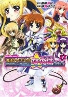 ORIGINAL CHRONICLE 魔法少女リリカルなのは The 1st(1)(角川Cエース)(大人コミック)