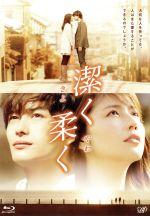 潔く柔く(Blu-ray Disc)(BLU-RAY DISC)(DVD)
