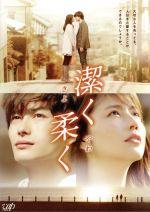 潔く柔く(通常)(DVD)