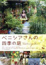 ベニシアさんの四季の庭(通常)(DVD)