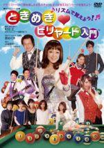 リズムで覚えよう! ときめき ビリヤード(通常)(DVD)