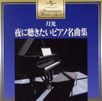 プレミアム・ツイン・ベスト 月光~夜に聴きたいピアノ名曲集(通常)(CDA)