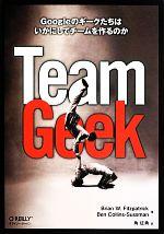 Team Geek Googleのギークたちはいかにしてチームを作るのか(単行本)