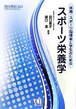 体育・スポーツ指導者と学生のためのスポーツ栄養学体育・スポーツ・健康科学テキストブックシリーズ