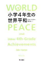 小学4年生の世界平和(単行本)