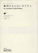 鼻持ちならないガウチョ(ボラーニョ・コレクション)(単行本)