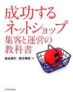成功するネットショップ 集客と運営の教科書(単行本)