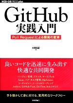 GitHub実践入門 Pull Requestによる開発の変革(WEB+DB PRESS plusシリーズ)(単行本)