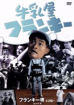 牛乳屋フランキー(通常)(DVD)