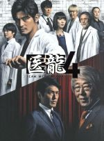 医龍4~Team Medical Dragon Blu-ray BOX(Blu-ray Disc)(BLU-RAY DISC)(DVD)