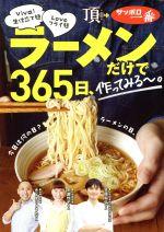 頂+サッポロ一番 ラーメンだけで、365日作ってみる~。 Viva!生仕立て麺 Loveフライ麺(単行本)