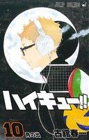 ハイキュー!!(10)(ジャンプC)(少年コミック)