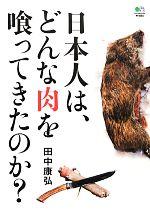 日本人は、どんな肉を喰ってきたのか?(単行本)