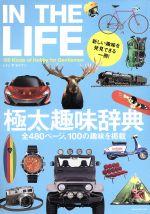 IN THE LIFE(NEKO MOOK)(単行本)