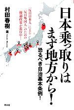 日本乗っ取りはまず地方から! 恐るべき自治基本条例!(SEIRINDO BOOKS)(単行本)